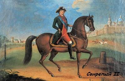 Свирепый II